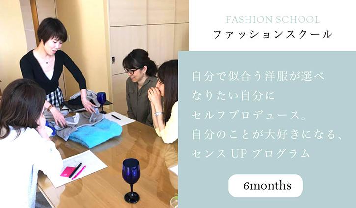 ファッションスクール